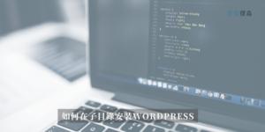 子目錄安裝WordPress