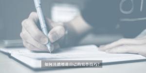 寫作技巧 (1)