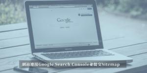 Google Search Console並提交Sitemap