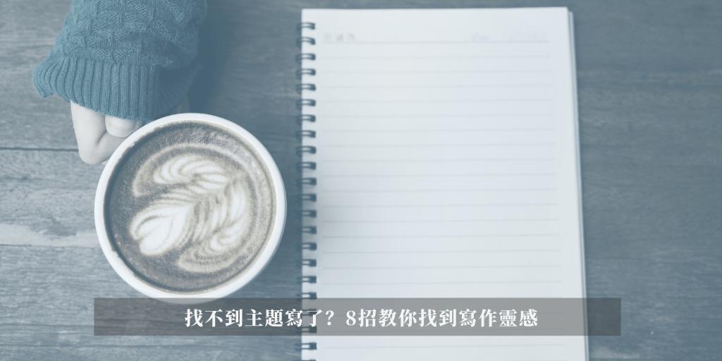 8招教你找到寫作靈感
