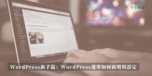 WordPress選單如何新增與設定