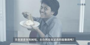 台灣寫食記賺錢