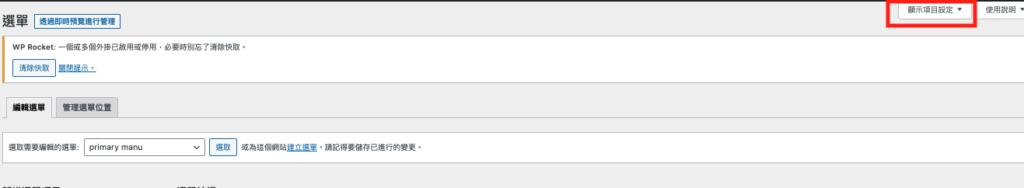 WordPress選單設定