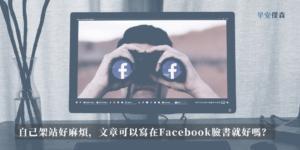 文章可以寫在Facebook臉書就好嗎?