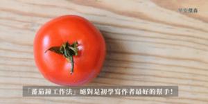 番茄鐘工作法幫助寫作