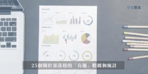 部落格數據與統計