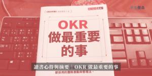 OKR 做最重要的事 心得