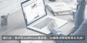 WordPress專有名詞