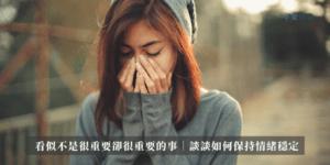 如何保持情緒穩定