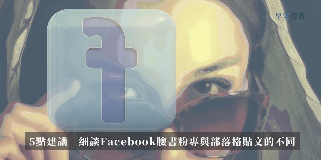 臉書貼文與部落格的不同