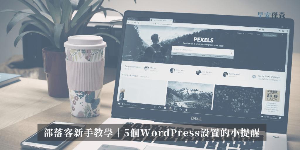 部落客WordPress設置教學