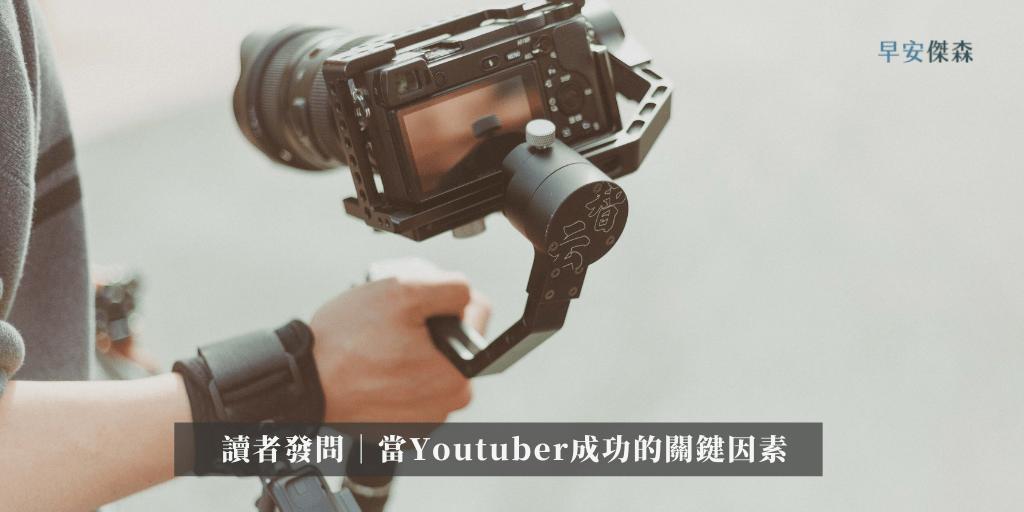 Youtuber成功關鍵因素