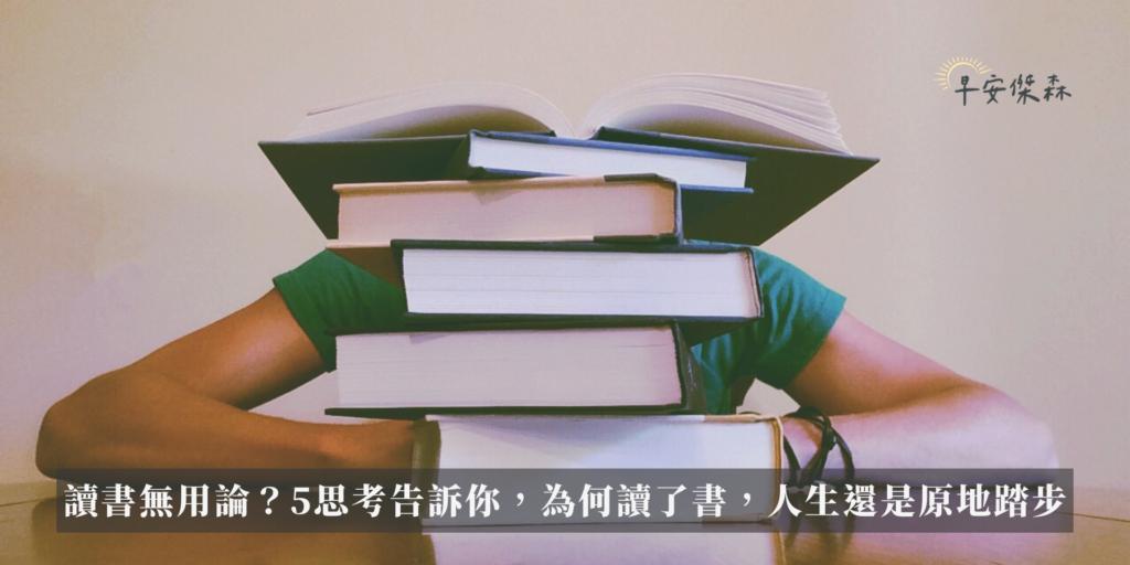 讀書能幹嘛